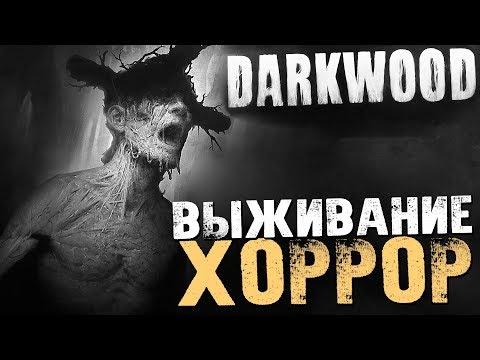 СТРАШНЫЙ ХОРРОР + КРУТАЯ ВЫЖИВАЛКА - Darkwood [Хоррор Стрим, Обзор, Выживание]
