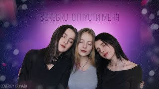 SEREBRO - Отпусти Меня (cover by КаМаДа)