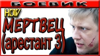 Мертвец (Арестант 3) 2017, криминальный фильм новые русские боевики 2017