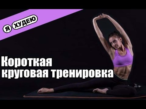 Короткая круговая тренировка II Я худею с Екатериной Кононовой