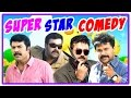 Super Star Comedy | Malayalam Movie Comedy Scenes | Mammootty | Mohanlal | Dileep | Jayaram | Suraj video