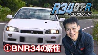 R34 GT-R コンプリート【臨時増刊】 ①BNR34の素性