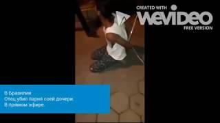 В Бразилии отец-полицейский застрелил бывшего парня своей дочери In Brazil the father policeman