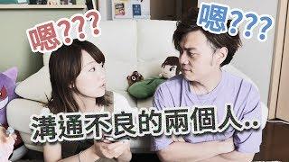 【文化差異】跟日本老婆生活 有一個地方一直很不習慣。 thumbnail