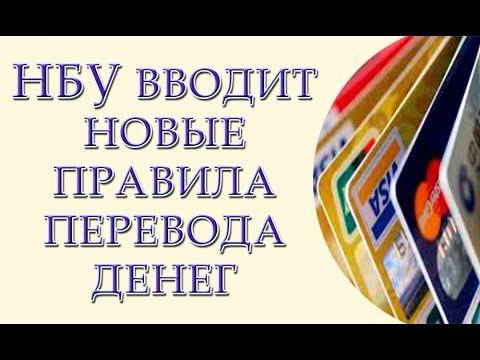 НБУ вводит новые правила перевода денег для борьбы с мошенниками