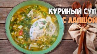 Куриный суп с домашней лапшой Рецепт приготовления супа с домашней лапшой