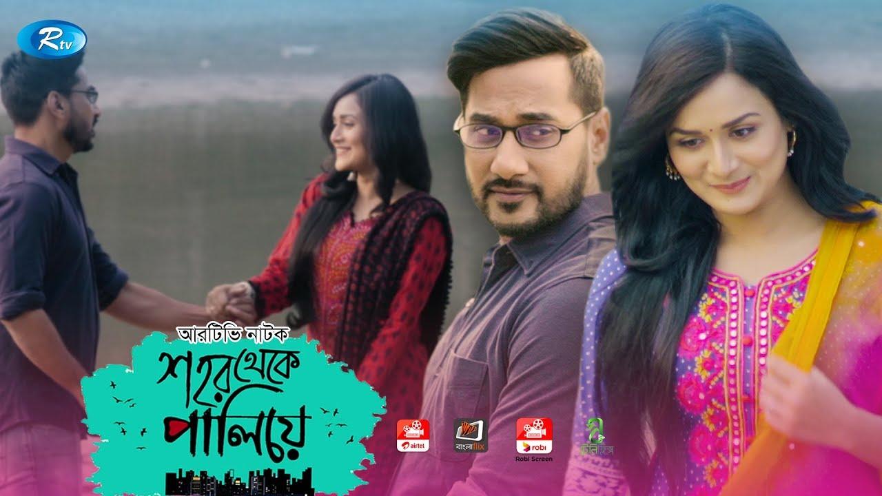 Shohor Theke Paliye   শহর থেকে পালিয়ে   Shajal   Nadia   Rtv Drama Exclusive