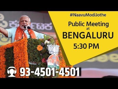 PM Shri Narendra Modi addresses public meeting in Bengaluru, Karnataka : 03.05.2018