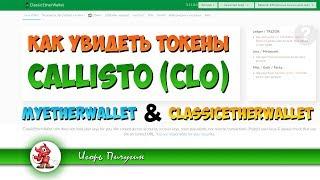 ???? Токены Callisto на балансе MyEtherWallet или монеты CLO на кошельке ClassicEtherWallet ????