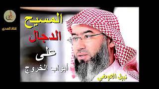 المسيح الدجال على أبواب الخروج - نبيل العوضي Nabil Al Awadi
