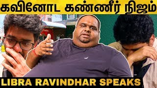 """கவின் செமயா Game ஆடறான்"" Producer Ravindhar Chandrasekaran Exclusive 