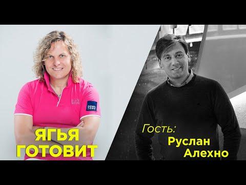 Ягья Александр \u0026 Руслан Алехно - В программе #ЯгьяГотовит