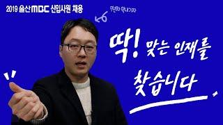 2019 울산MBC 신입사원 채용 ✨