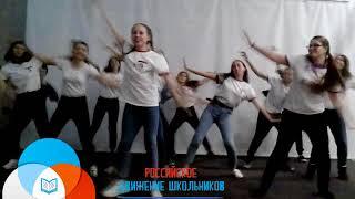 Танец РДШ - весенняя встреча Большого краевого детского совета РДШ в Пермском крае