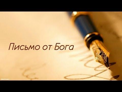 Письмо от Бога | Стих