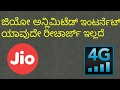 Jio Unlimited Data night Internet without Any recharge, Happy New Year Customers,Jio News In Kannada