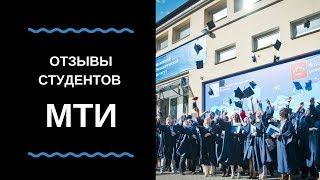 Отзывы студентов Московского технологического института  (МТИ)