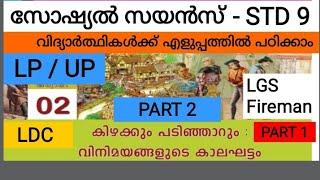 #Pscaspirants#LDC#LPSA#UPSA STD 9/Social Science/Unit 2/കിഴക്കും പടിഞ്ഞാറും-വിനിമയങ്ങളു കാലഘട്ടം/PSC