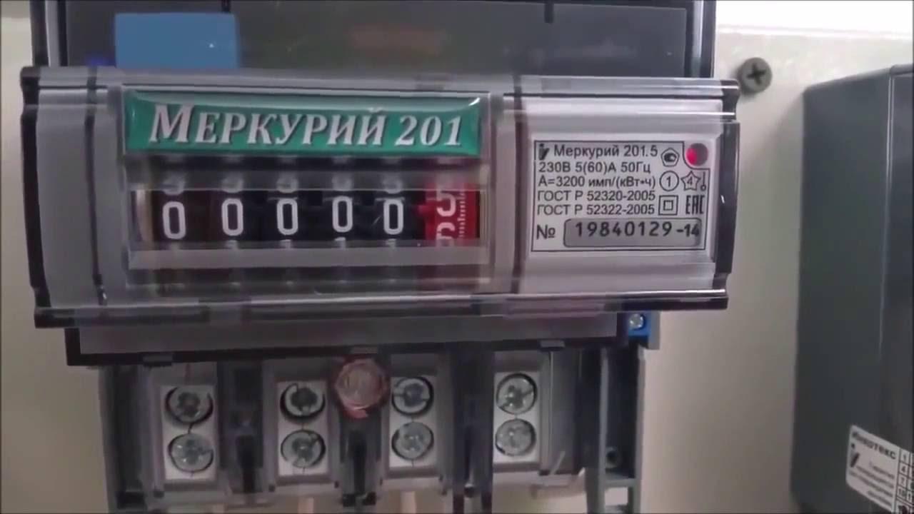 Счетчик Меркурий 201.5 + пульт управления. - YouTube