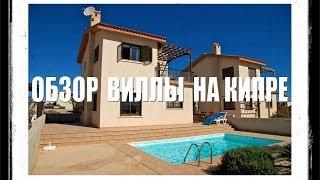 Обзор виллы в Айя-Напе, Кипр(Обзор виллы на Кипре, в который мы провели 10 незабываемых дней с друзьями. Ездили уже под конец сезона с..., 2013-12-01T08:43:59.000Z)