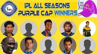 IPL All Season Purple Cap Winners (2008-2018) || IPL Purple Cap Holders || Purple Cap Winners List
