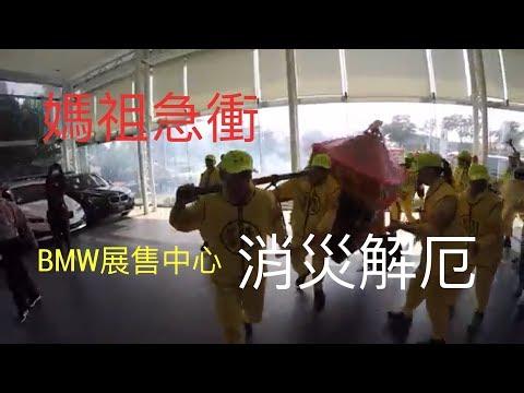 (強力完整版) 一死三傷意外後媽祖神轎忽然急衝BMW彰化展示中心巡視消災解厄---2018白沙屯媽祖進香