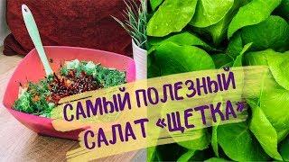 """""""Щетка"""" - самый полезный салат"""