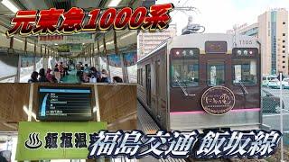 【元東急1000系】福島交通飯坂線に乗車してきた。