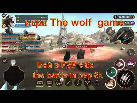The Wolf игра Бой в PVP с 8к The Battle In Pvp 8k игры Game Волк Pvp Online Simulator Champion