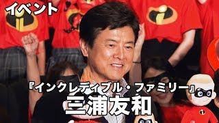 映画『インクレディブル・ファミリー』完成披露舞台挨拶がTOHOシネマズ...