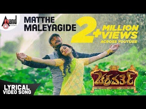 Chakravarthy | Darshan | Deepa Sannidhi | Matthe Maleyagide | Kannada New Song 2017 | Arjun Janya