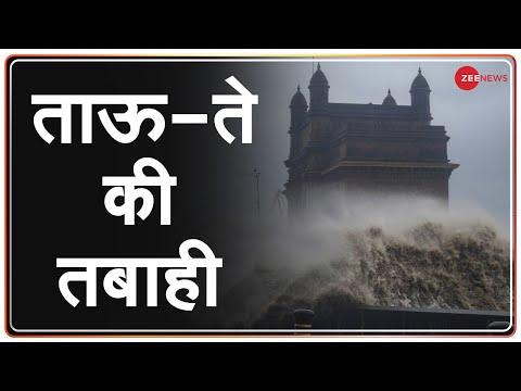 Cyclone Tauktae Update: मुंबई में आफत का तूफान | Mumbai | Latest News | Hindi News