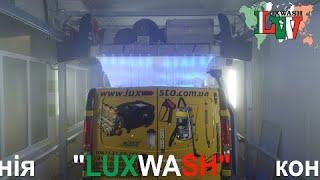 ROBOWASH 3D Автоматична безконтактна мийка автомоблв