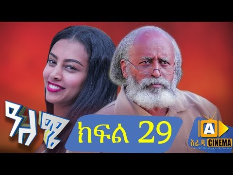 ዓለሜ 29 – Aleme- New Ethiopian Sitcom Part – 29 2019