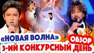 """Новая волна-2019 - 3-ий день. Димаш Кудайберген спел """"Passione"""" (Страсть), а Киркоров счастлив!!!"""