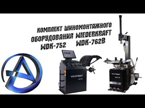Отгрузка шиномонтажного оборудования компании Wiederkraft