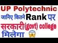 Polytechnic government College rank. कितने रैंक पर सरकारी पॉलिटेक्निक कॉलेज मिलेगा जल्दी जानी है