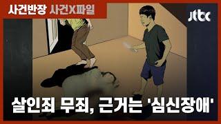 """마약 취해 모친 살해한 20대…법원 """"심신상실…"""