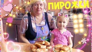 Бабушка с внучкой готовят вкусные пирожки ! Рецепт жареных пирожков на сковороде 2015 HD