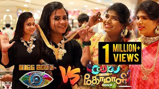 Aranthangi Nisha and Manimegalai Pongal Festival Shopping | Cooku with Comali | Bigg Boss Nisha