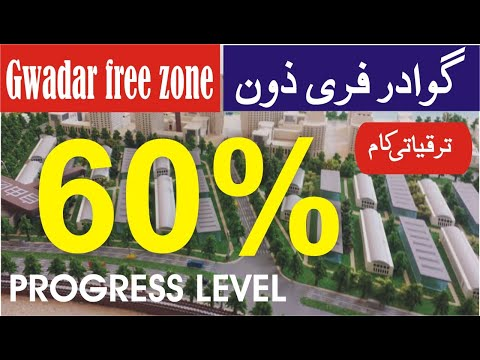 Gwadar Free Zone | 1st phase completed | Progress 60% | Life TV Online