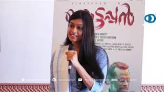തൊട്ടപ്പൻ ടീസർ ലോഞ്ച് THottappan Teaser Launch Vinayakan Priyamvadha Shanavas K Bavakutty