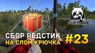 Русская рыбалка 4 #23 - Собираем Редстик. На облом крючка
