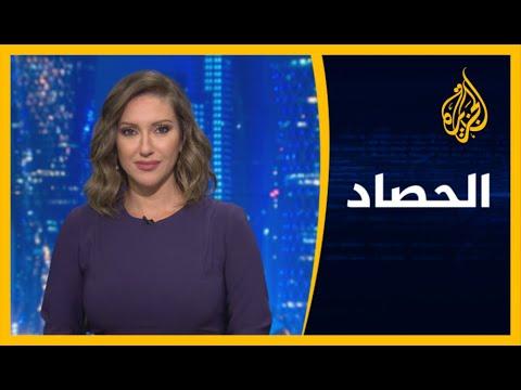 ???? الحصاد - المشهد الليبي.. آمال تولد وآلام تتكشف  - نشر قبل 4 ساعة