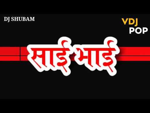 Dj Pru Sai bhai rajarampuri talim 2018 song dj pop