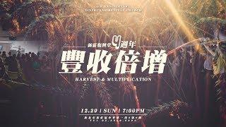 2019 | 12 | 29 新莊復興堂『四週年』回顧影片