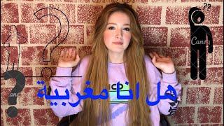#Q&A العنوان : هل أمي مغربية؟ تعرفوا علي ؟جواب على أسئلتكم