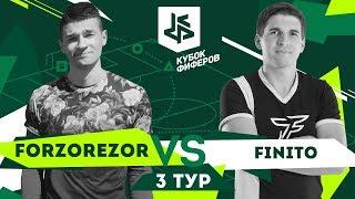 КУБОК ФИФЕРОВ / FORZOREZOR vs. FINITO