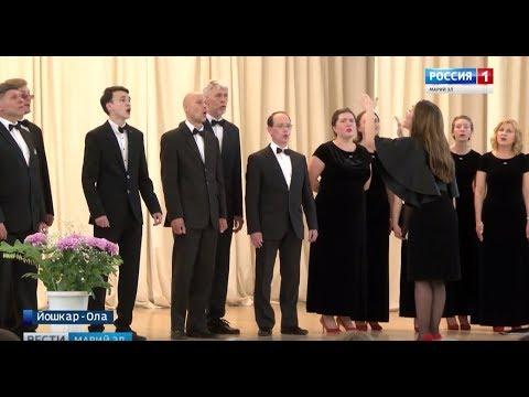 20 лет камерному хору: в Йошкар-Оле состоялся праздничный концерт