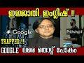ഇജ്ജാതി ഇംഗ്ലീഷ് !!|Shashi Tharoor' english twit troll video|Billus Whatsapp Status Video Download Free
